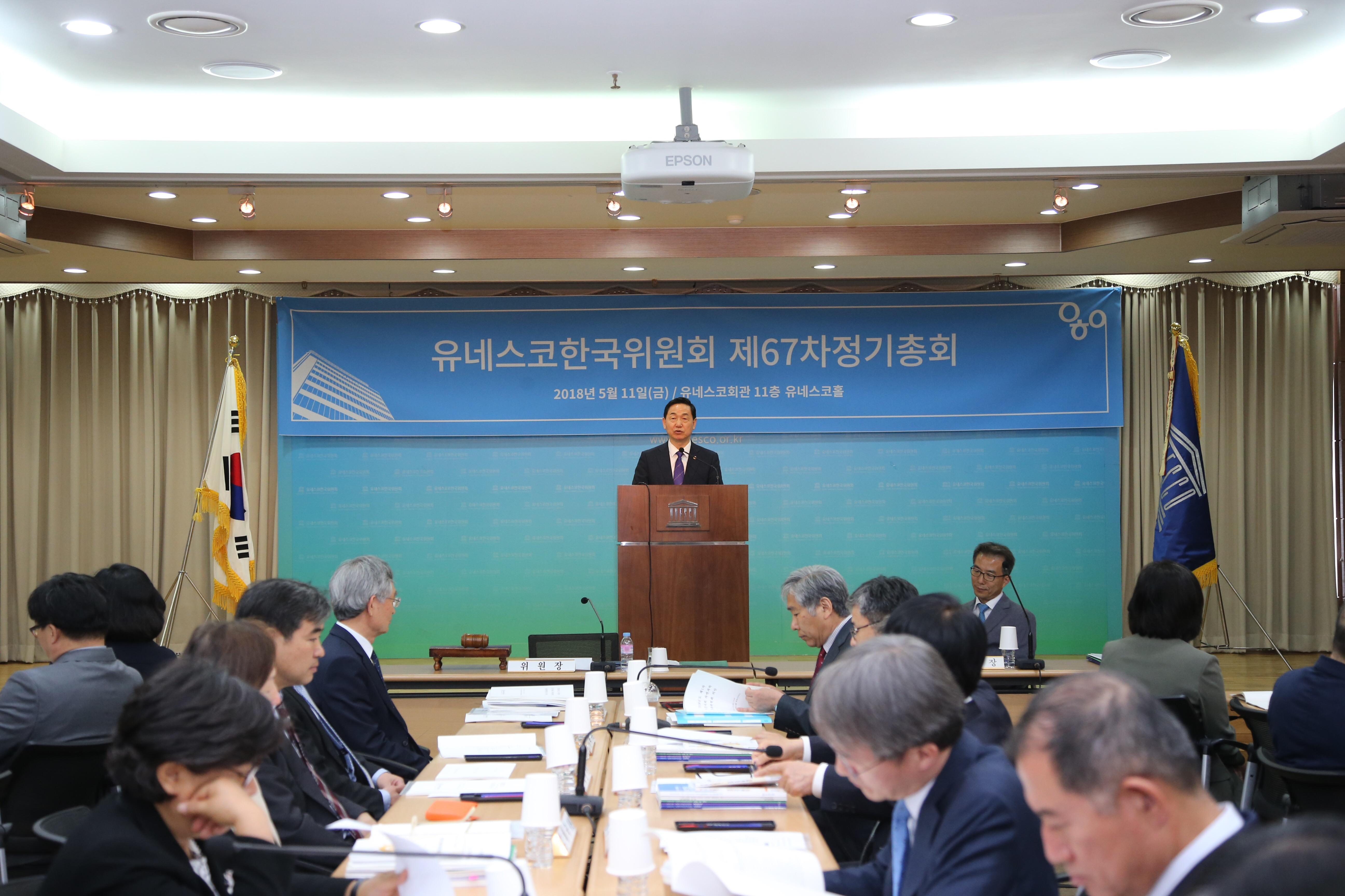67th General Assembly of the Korean National Commission for UNESCO 사진