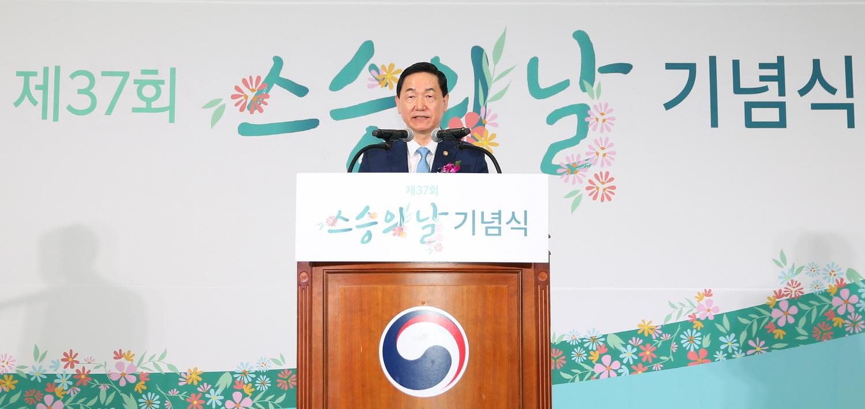 사본 -20180515 제37회 스승의날 기념행사 (1).jpg