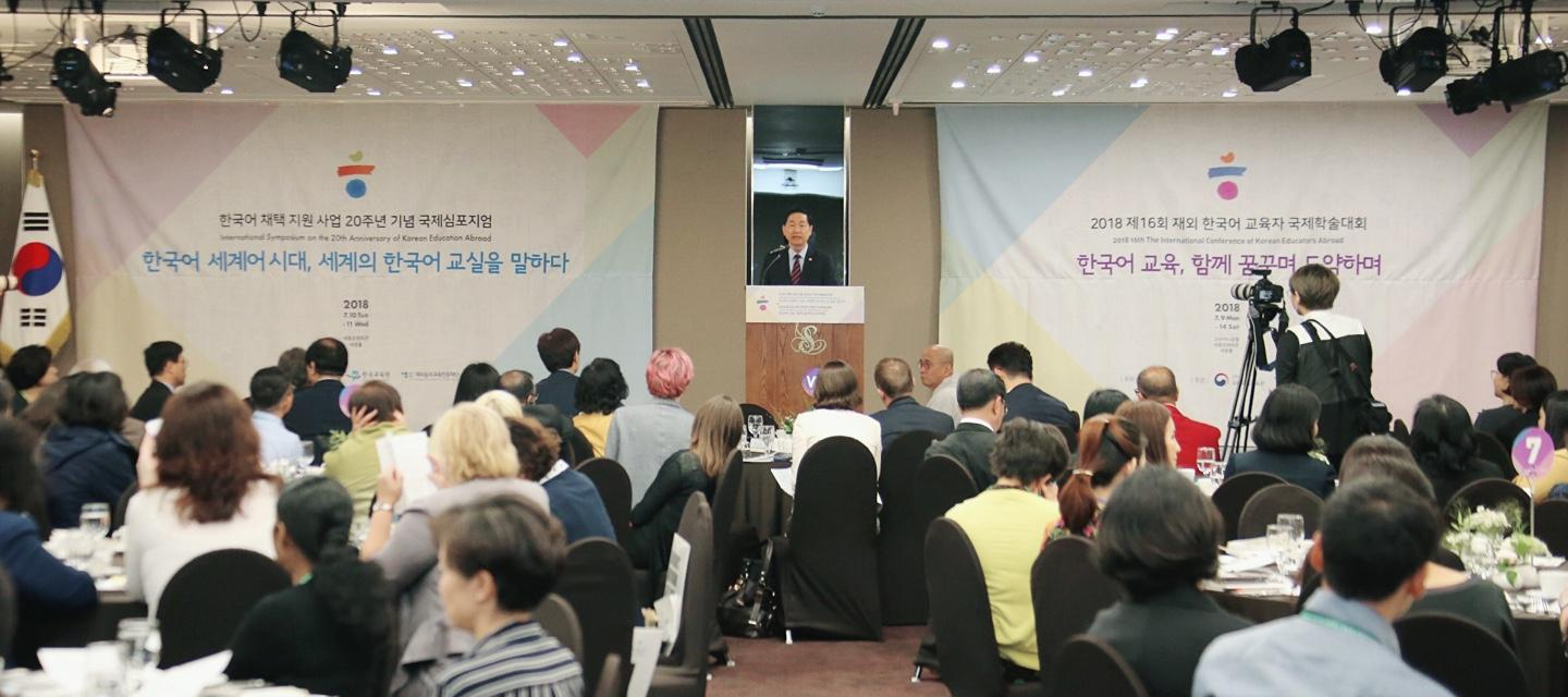 International Symposium on the 20th Anniversary of the Korean Education Abroad 사진