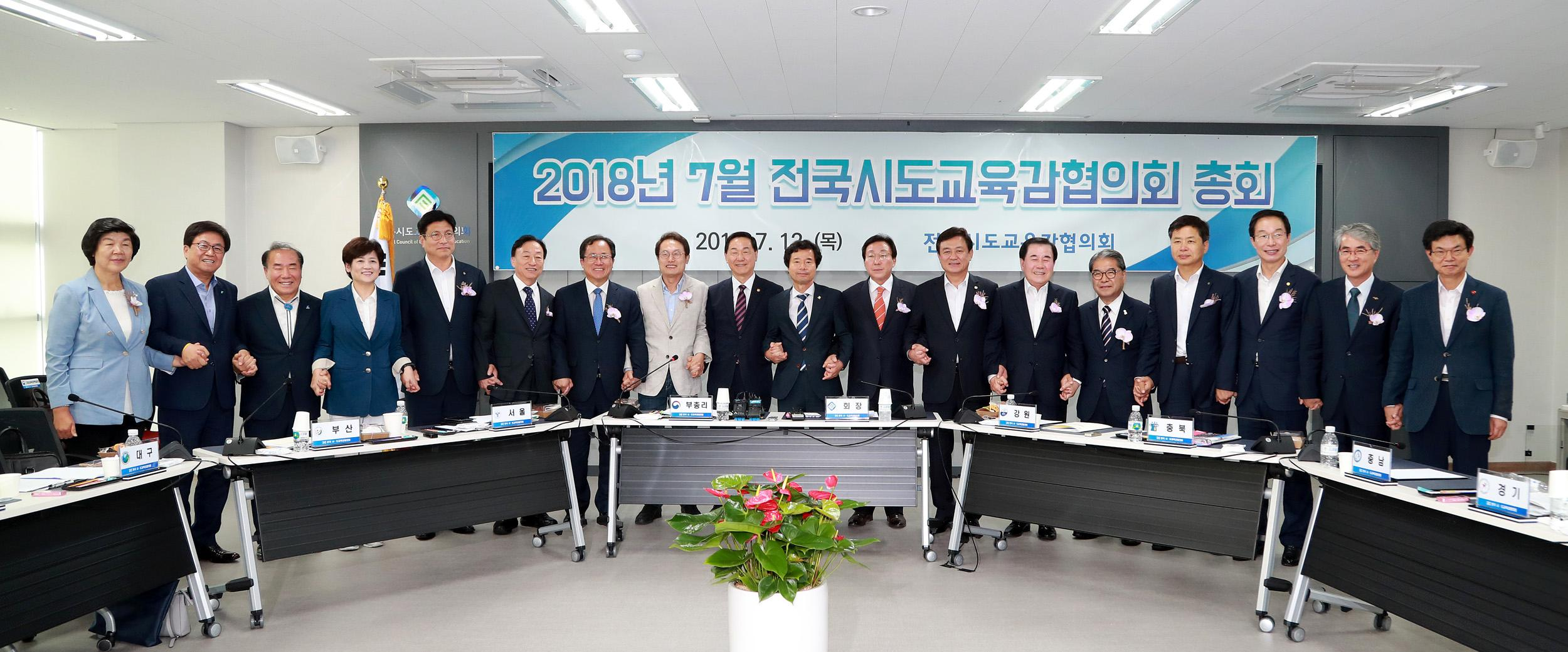 Meeting of the National Council of Governors of Education 사진