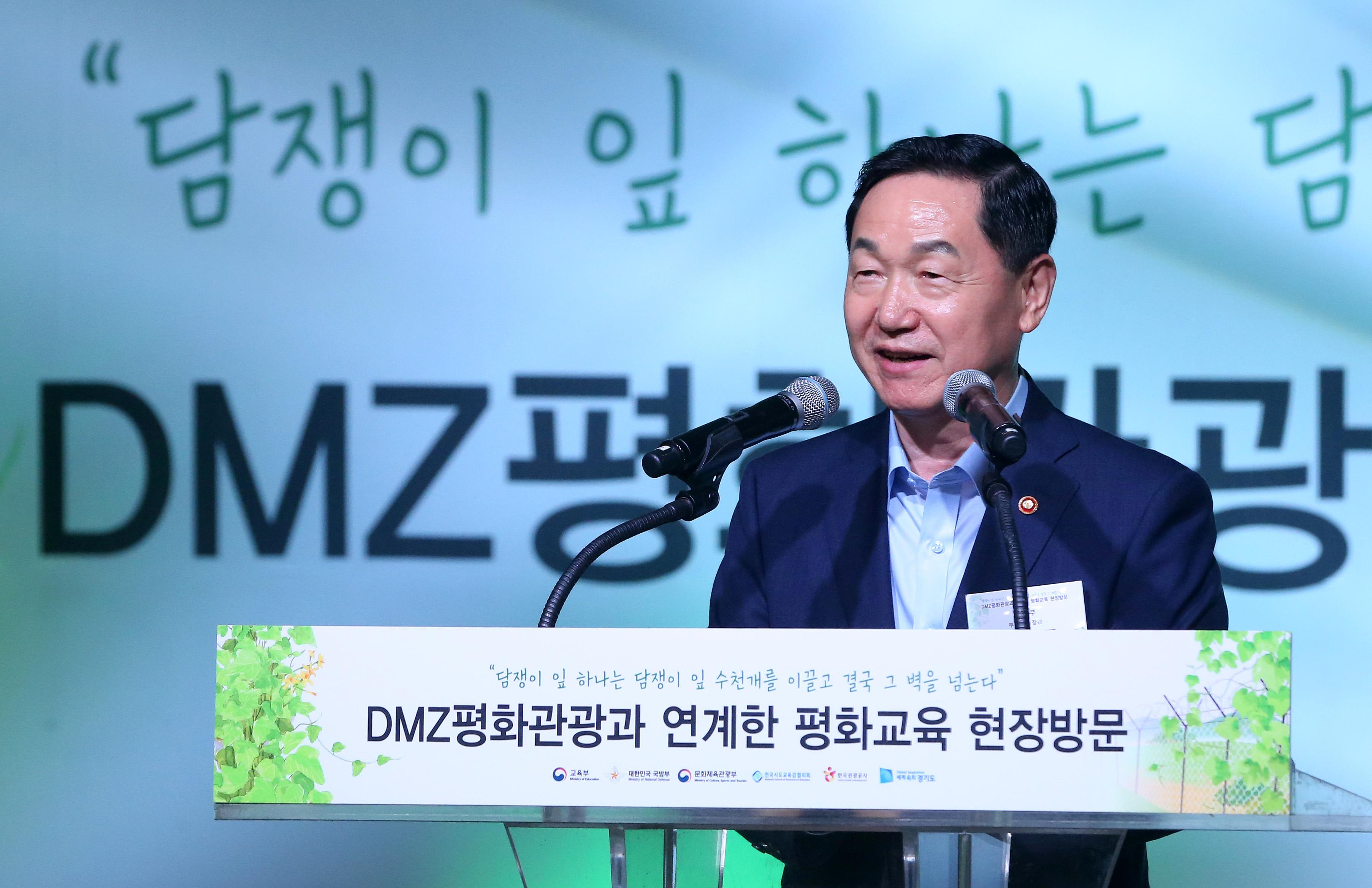 Ivy leaves climb over the DMZ wall 사진