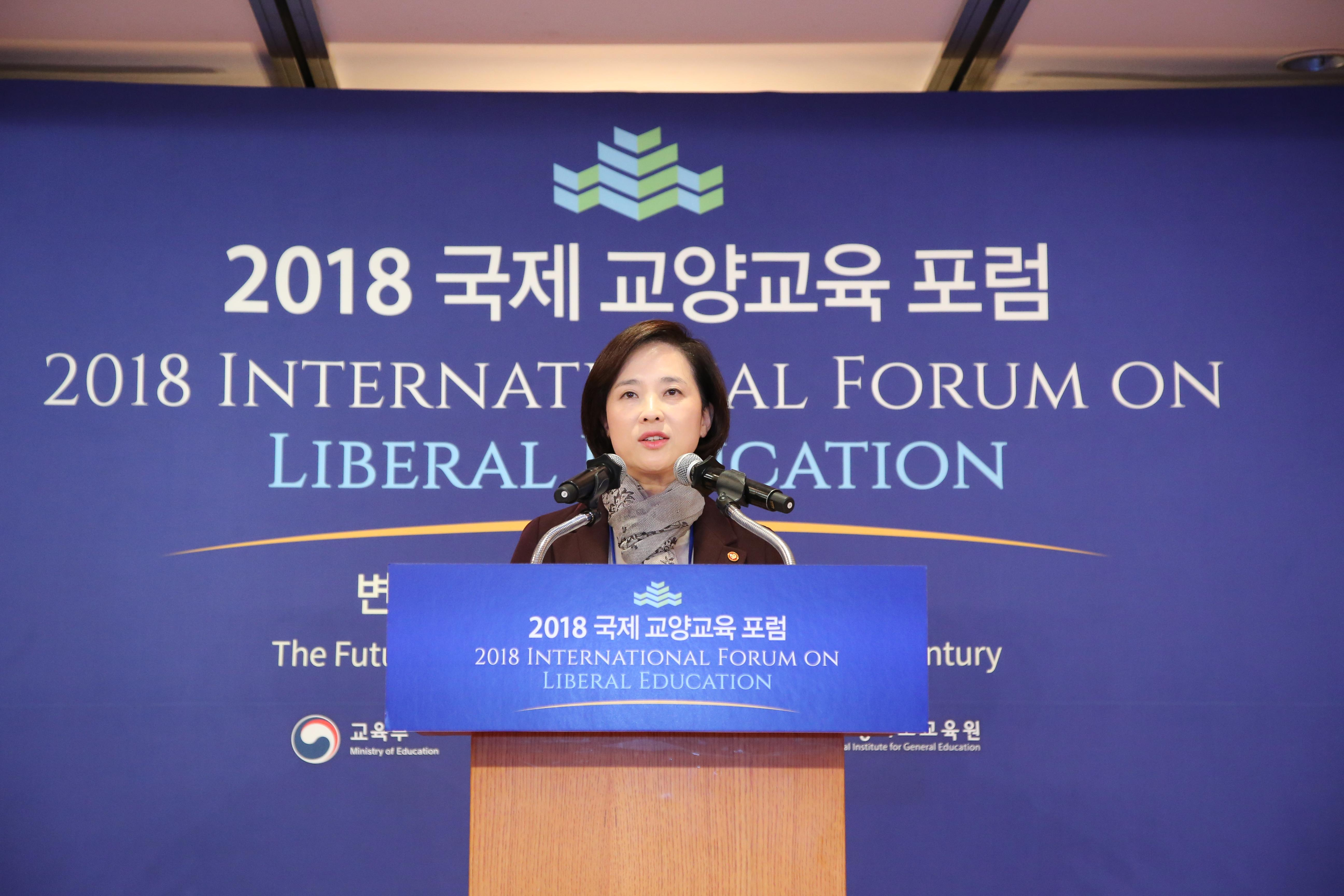 2018 International Liberal Arts Education Forum 사진