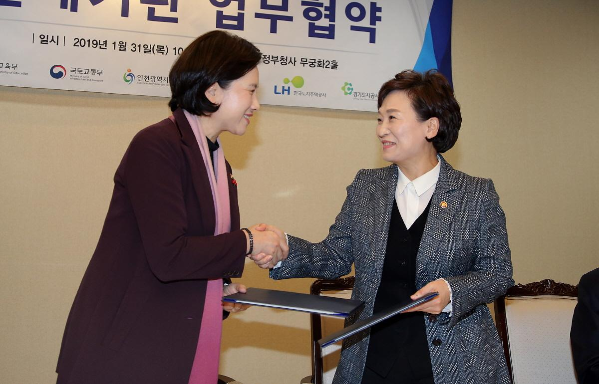 MoU Signing Ceremony for Public Kindergartens 사진