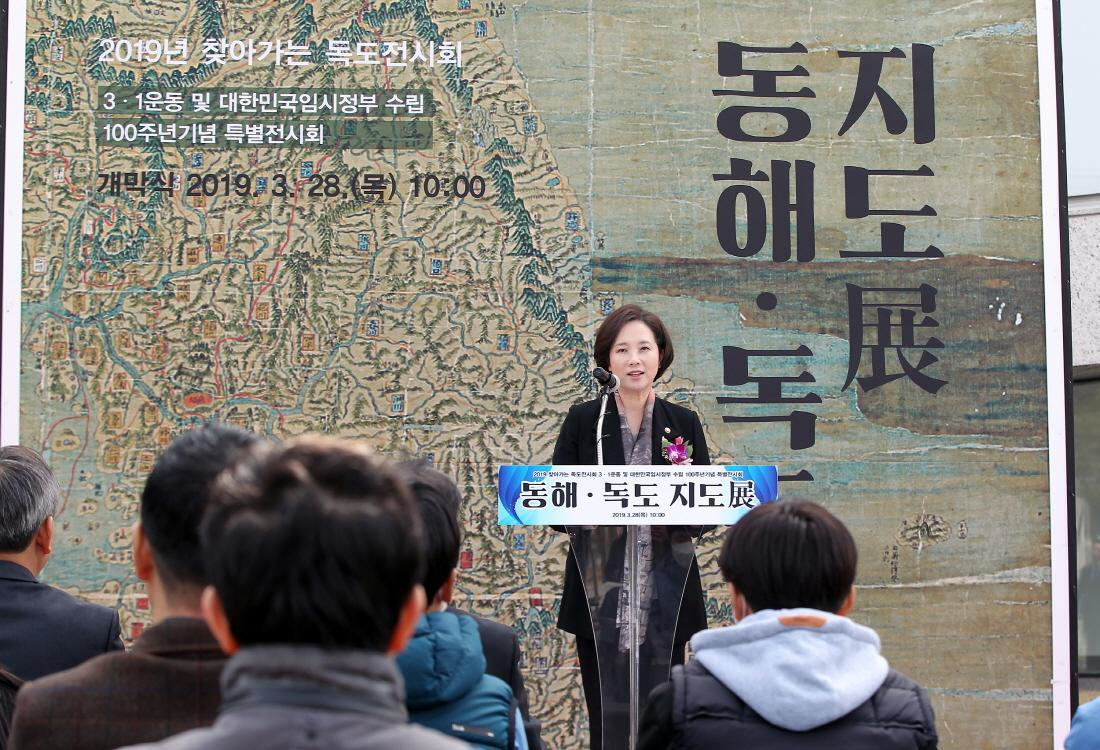DP Minister Yoo Attends Dokdo Exhibition 사진