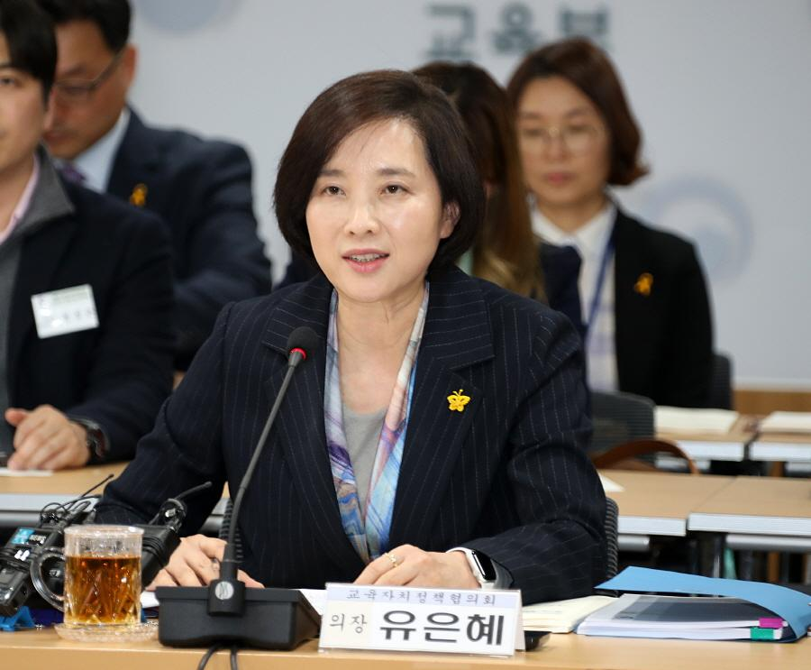 DP Minister Chairs the 4th Education Autonomy Policy Meeting 사진