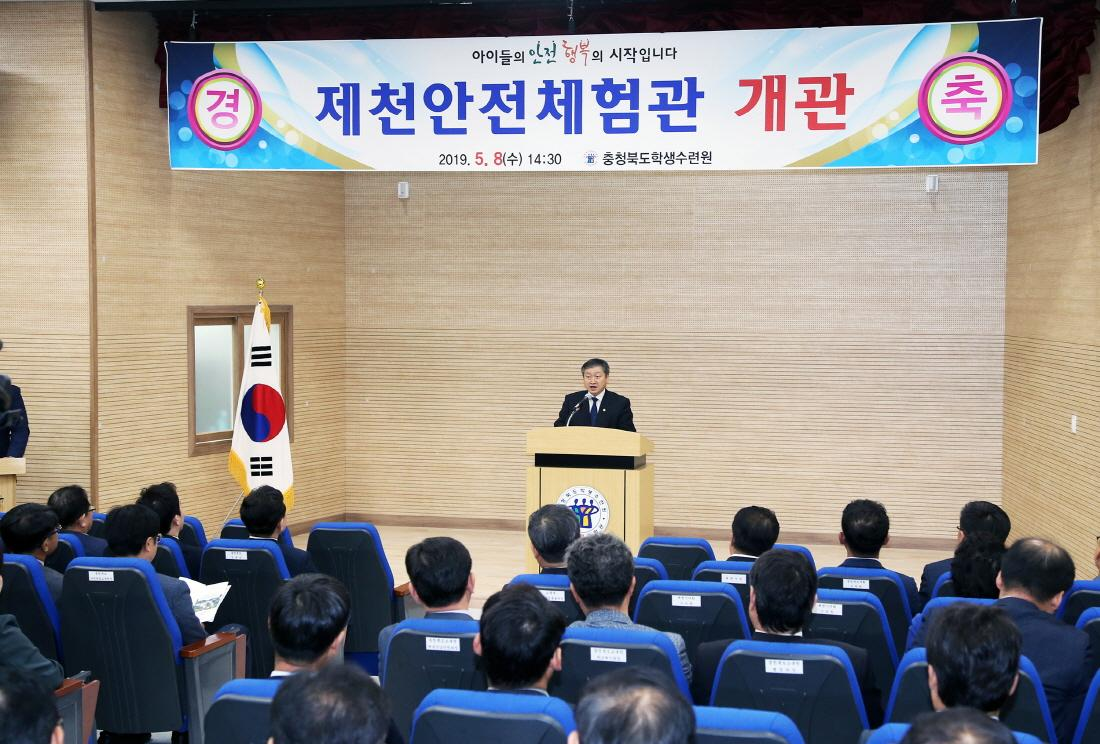 Vice Minister Attends the Opening Ceremony of Safety Center 사진