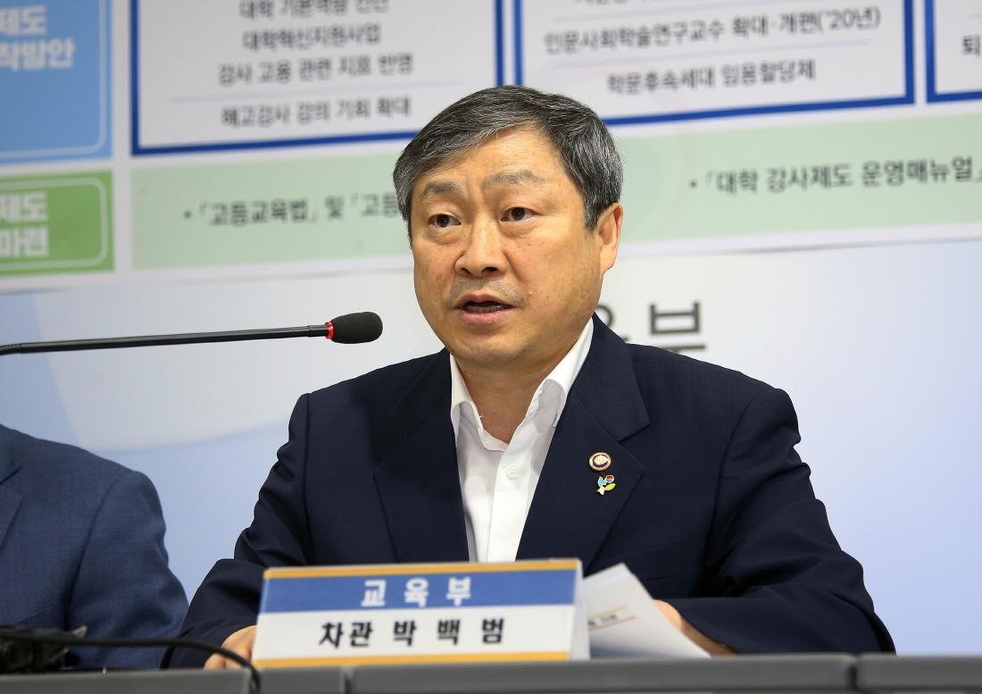 Briefing on Implementation of the Lecturers Act 사진