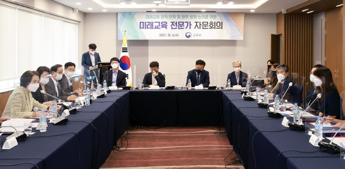 211006tm 미래교육 전문가 자문회의 (2)ab_thumbnail.jpg