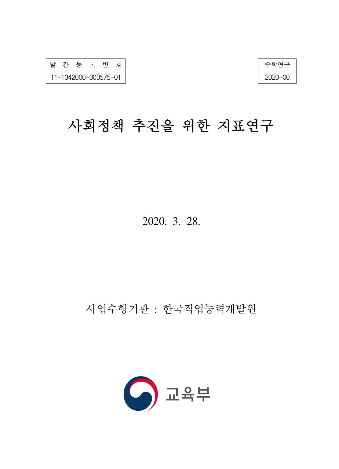[연구보고서]사회정책 추진을 위한 지표연구_page-0001.jpg