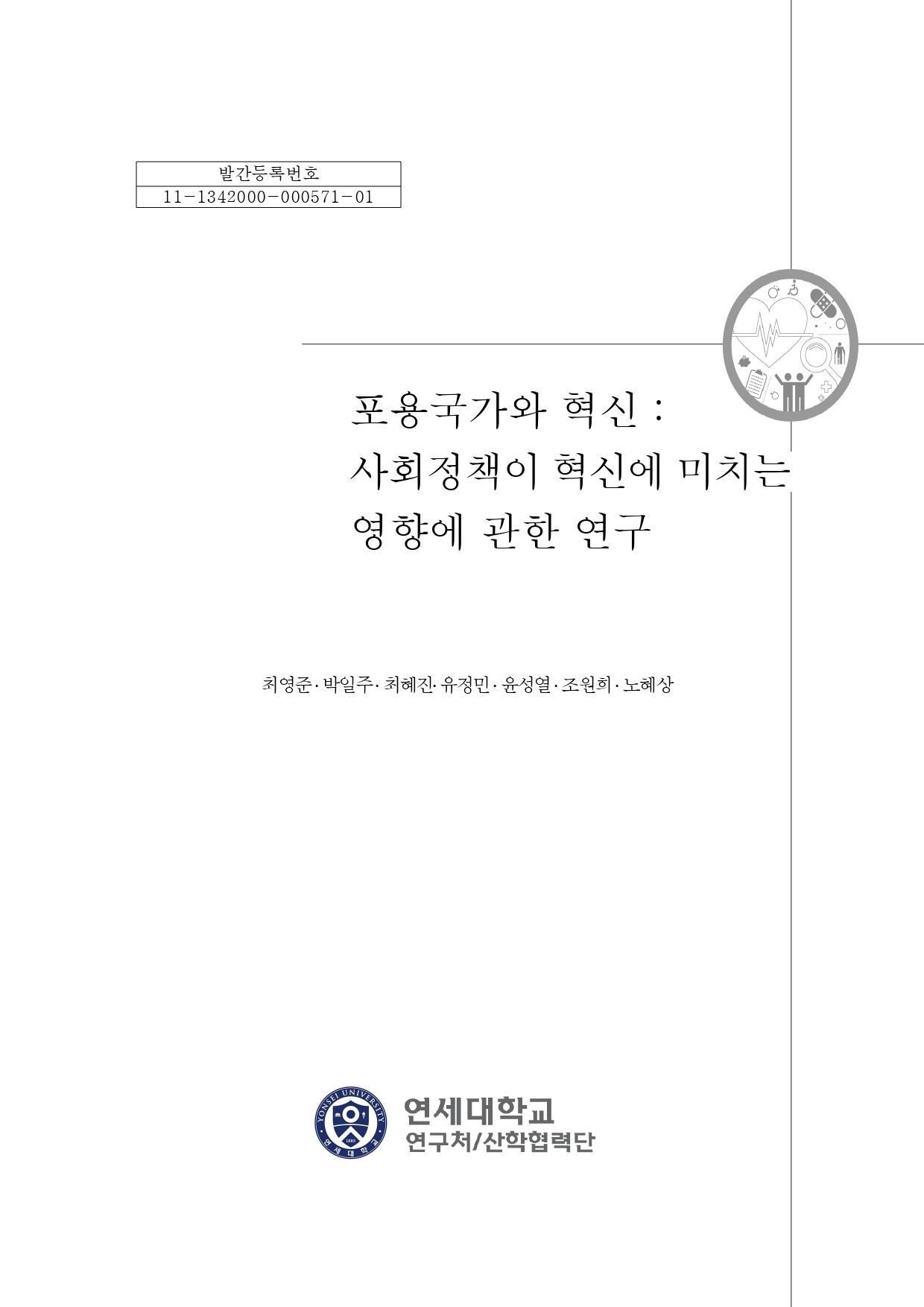 [연구보고서]포용국가와 혁신_사회정책이 혁신에 미치는 영향에 관한 연구_page-0001.jpg