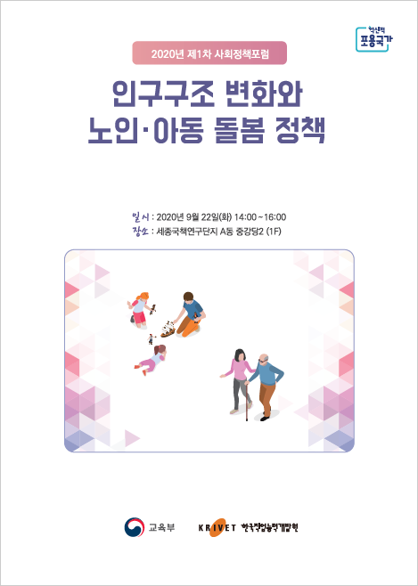 20200922_제1차 사회정책포럼(인구구조 변화와 노인.아동 돌봄 정책).png