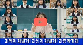 자유학기 수업 사회