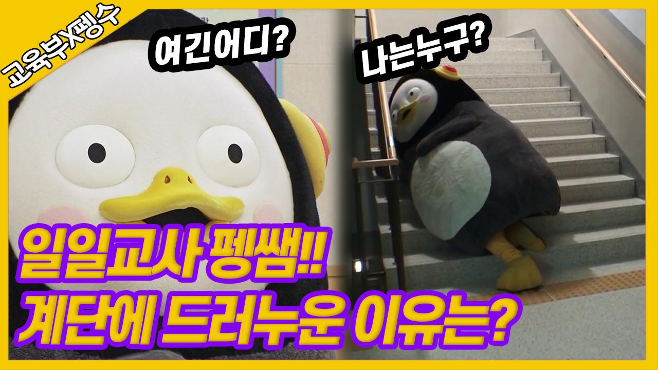펭하 ! 펭수가 초등돌봄교실에 와뜸니다! (feat.펭심폭발)