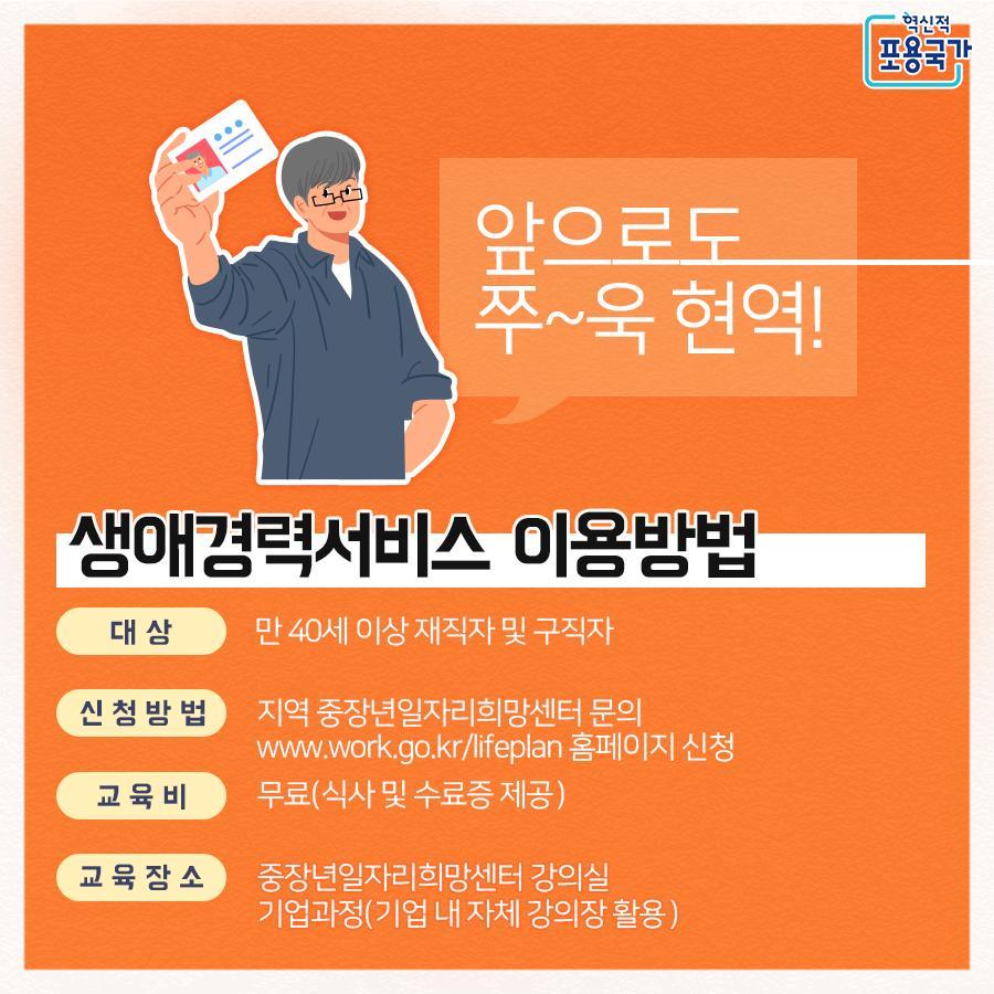 생애경력설계_4p.png