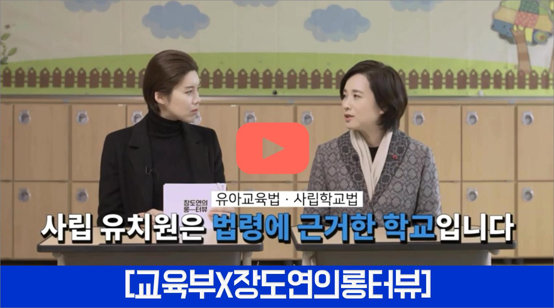 장도연의 롱터뷰